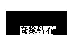 奇缘钻石logo