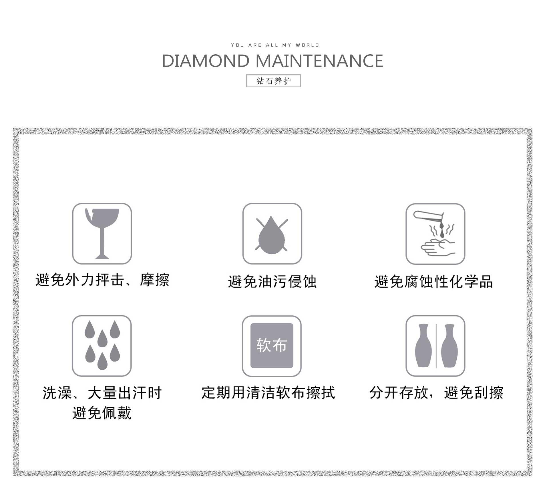 6、钻石养护.jpg